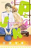 PとJK(4) (別冊フレンドコミックス)
