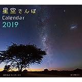 2019年ミニカレンダー  「星空さんぽ」カレンダー