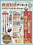 【お得技シリーズ109】糖質制限ダイエットお得技ベストセレクション (晋遊舎ムック)