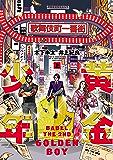 黄金少年 BABEL THE 2ND 上(ヒーローズコミックス)