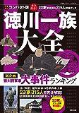 コンパクト版 徳川一族大全(仮) (廣済堂ベストムック)