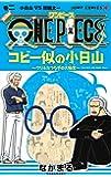 ONE PIECE コビー似の小日山~ウリふたつなぎの大秘宝~ 2 (ジャンプコミックス)