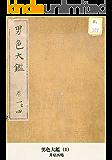 男色大鑑(1)