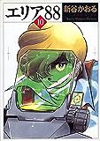 エリア88 10 (MFコミックス フラッパーシリーズ)