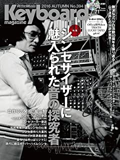 Keyboard magazine (キーボード ...