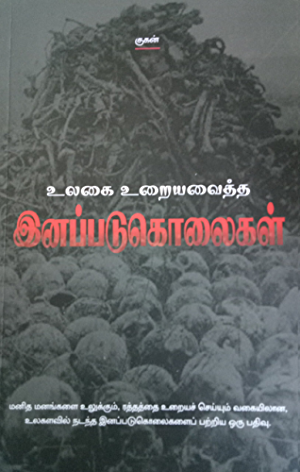 World Genocide ???? ????????? ?????????????? (1) (Tamil Edition)