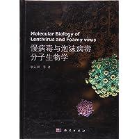 慢病毒与泡沫病毒分子生物学