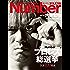 Number PLUS プロレス総選挙2017 (Sports Graphic Number PLUS(スポーツ・グラフィック ナンバー プラス)) (文春e-book)