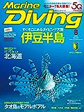 Marine Diving (マリンダイビング) 2019年 08月号 [雑誌]