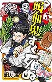 吸血鬼すぐ死ぬ 3 (少年チャンピオン・コミックス)