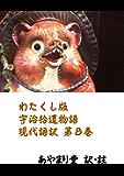 わたくし版「宇治拾遺物語」現代語訳 第08巻