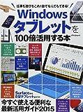 Windowsタブレットを100倍活用する本: 仕事も遊びもこれ1台でなんでもできる! (アスペクトムック)