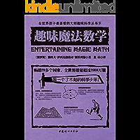 趣味魔法数学(世界经典青少年科普读物,全世界销量超过2000万册,人大附中等名校教师推荐必读课外书)