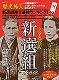晋遊舎ムック 歴史旅人 Vol.1