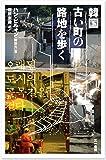 韓国 古い町の路地を歩く