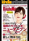 KyushuWalker九州ウォーカー2019早春 [雑誌]