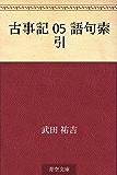 古事記 05 語句索引