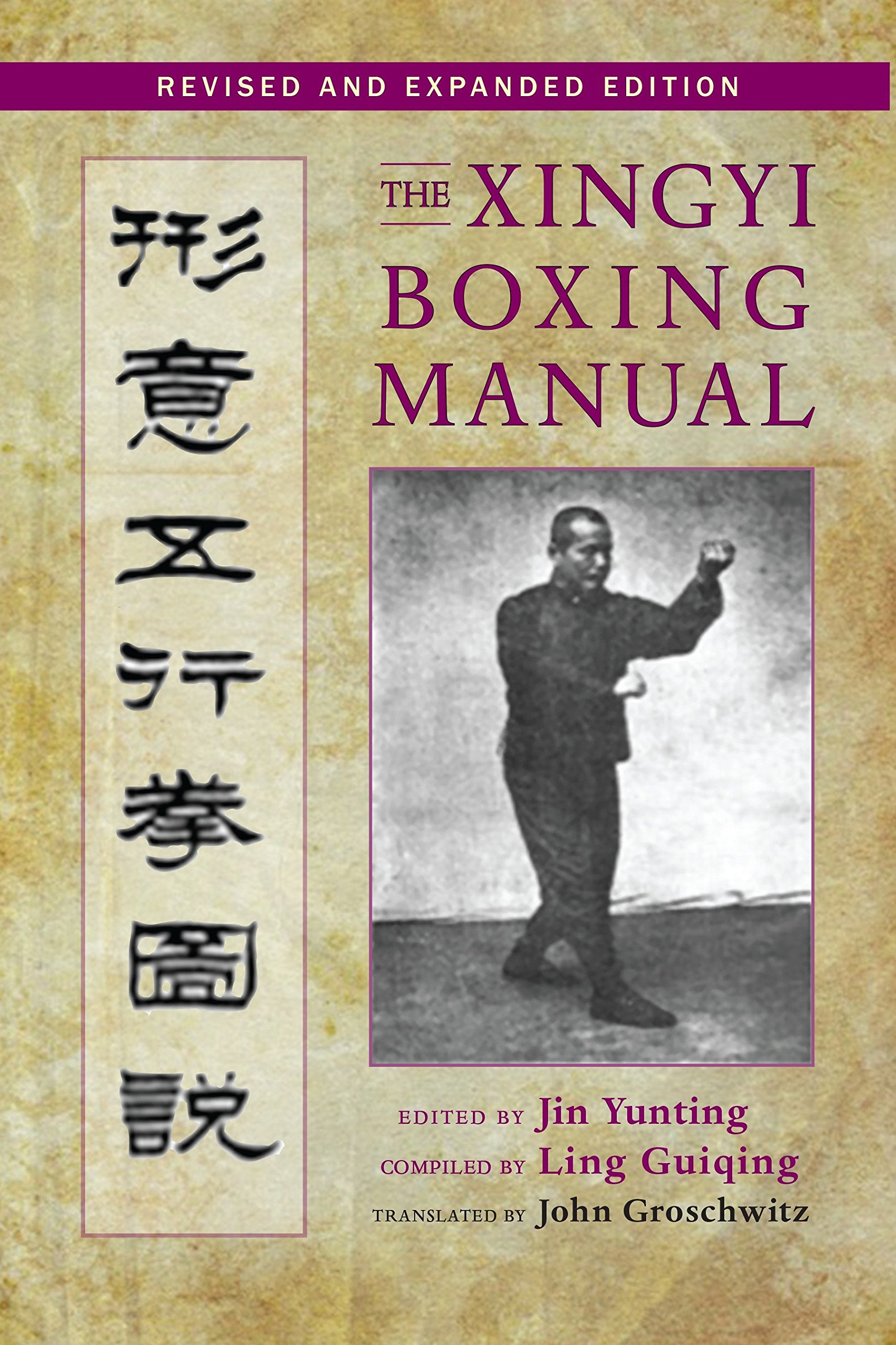 The Xingyi Boxing Manual, Revised and Expanded Edition: Jin Yunting, John  Groschwitz: 9781583948538: Amazon.com: Books
