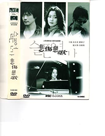 Amazon com: Sad Love Story Aka Sad Love Song - 2005 Korean