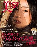 美ST(ビスト) 2019年 12月号 [雑誌]