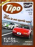 Tipo (ティーポ) 2019年12月号 Vol.366