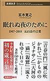 眠れぬ夜のために 1967-2018 五百余の言葉 (新潮新書)
