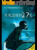 生死边缘的27天(2014年西班牙最优秀青少年小说)
