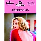 & Premium特別編集 映画が教えてくれること。 (マガジンハウスムック &Premium)