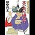 鍋奉行犯科帳 京へ上った鍋奉行 鍋奉行犯科帳シリーズ (集英社文庫)