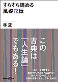すらすら読める風姿花伝 (講談社+α文庫)