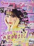 ニコ☆プチ 2019年 02 月号 [雑誌]