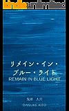 リメイン・イン・ブルー・ライト