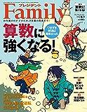 プレジデントFamily(ファミリー)2019年01月号(2019冬号:算数に強くなる! )