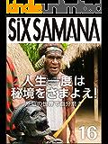シックスサマナ 第16号 人生一度は秘境をさまよえ!