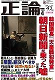 正論2019年4月号「早春特大号 朝日新聞が乗った韓国の嘘」