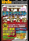 ゲーム攻略&禁断データBOOK vol.17 三才ムック vol.959