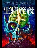生頼範義イラストレーション 〈幻魔世界〉 (角川書店単行本)