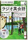 NHK CD ラジオ ラジオ英会話 2017年4月号 (語学CD)