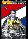 拿破仑传 (博集文学典藏系列)