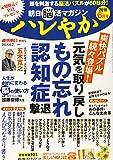 朝日脳活マガジン ハレやか 2018年 6/2 号 [雑誌] (週刊朝日増刊)