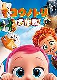 コウノトリ大作戦! [DVD]