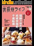 世田谷ライフmagazine No.56[雑誌]