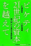ピケティ『21世紀の資本』を越えて 超入門から資本主義新論へ (大澤真幸THINKING「O」)