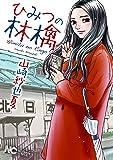 ひみつの林檎 (ニチブンコミックス)
