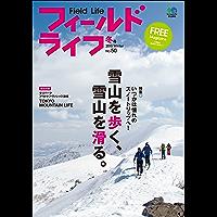 フィールドライフ No.50 冬号[雑誌] (Japanese Edition)