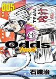 Odds VS!(5) (アクションコミックス)
