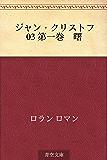 ジャン・クリストフ 03 第一巻 曙