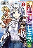 理想のヒモ生活(6) (角川コミックス・エース)