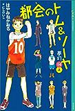 都会のトム&ソーヤ(14) 《夢幻》上巻 (YA! ENTERTAINMENT)