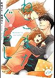 ねこまたぐらし 分冊版 : 5 (コミックマージナル)